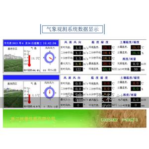 育种小区远程监控系统