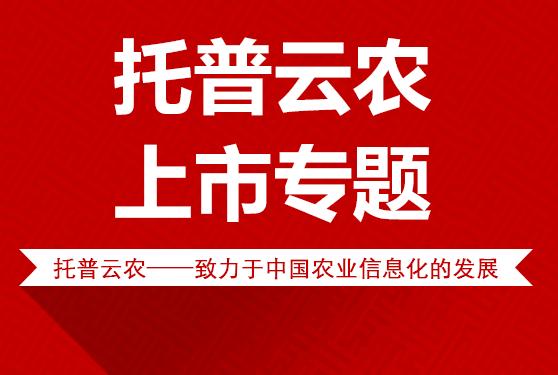 托普云农新三板正式挂牌上市,股票代码:833692,开启了迈向资本市场的崭新篇章