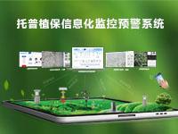 """全面介绍植保信息化监控预警系统,为农业管理提供""""千里眼""""和""""听诊器"""""""