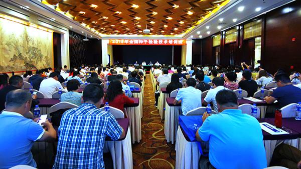2019全国种子检验技术培训班在杭召开