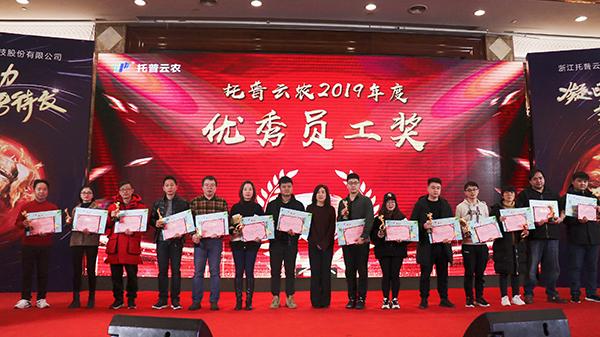 凝心聚力,蓄势待发:六大关键词记录新万博亚洲manbetx云农2020年会