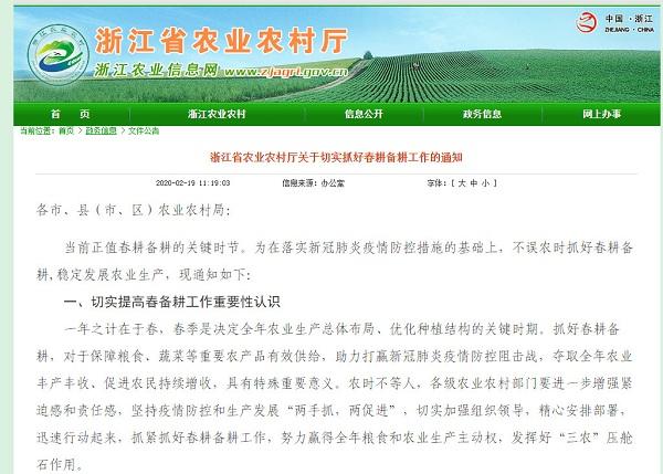 数字服务备春耕 春耕备耕公益服务平台于2月24日上线