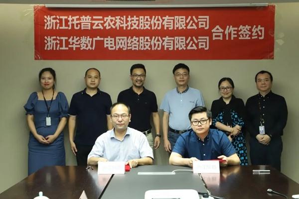 助力数字三农建设,新万博亚洲manbetx云农与浙江华数达成战略合作