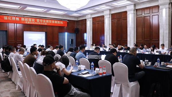 新万博亚洲manbetx云农召开2020半年度会议