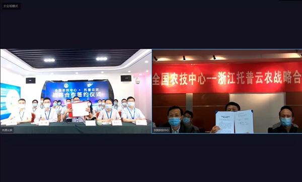 新万博亚洲manbetx云农与全国农技中心云签约仪式