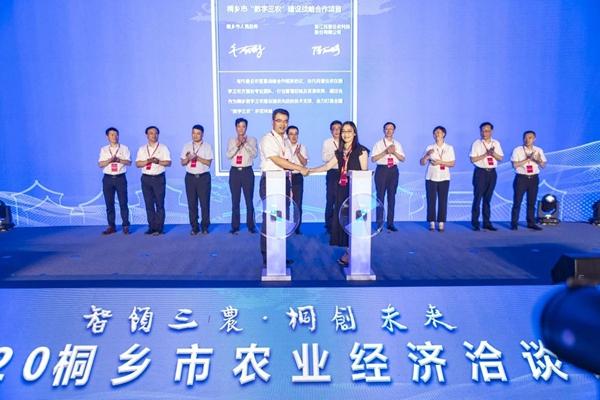 新万博亚洲manbetx云农与桐乡市人民政府签约仪式