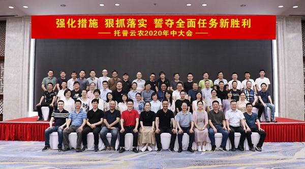 2020半年度会议全体合照