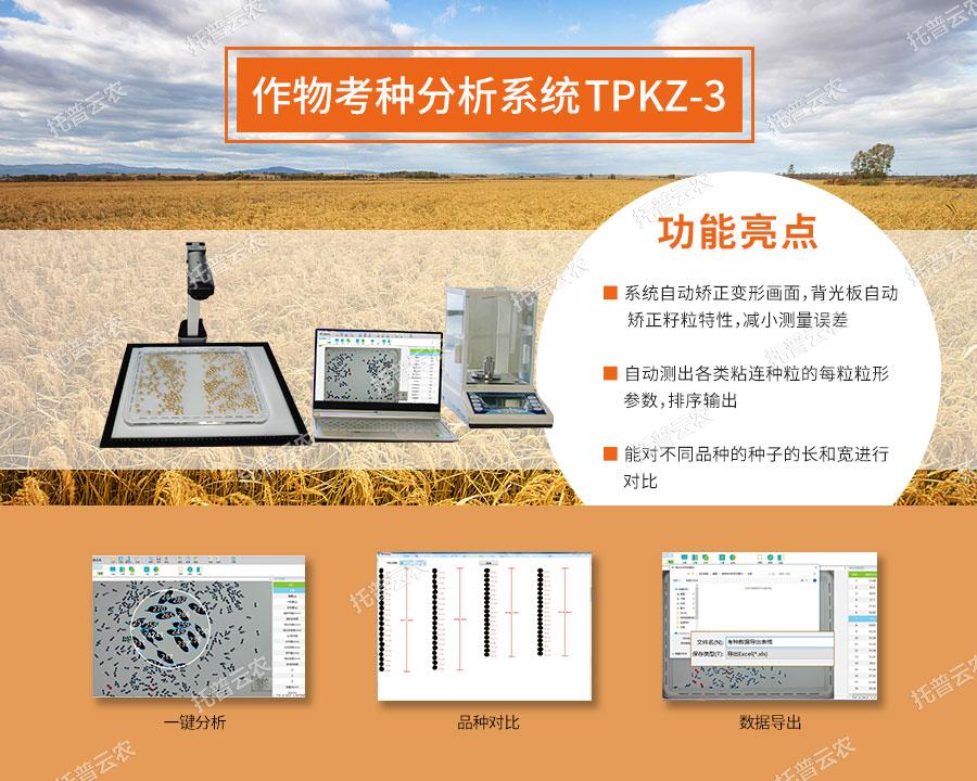 小麦考种系统功能亮点